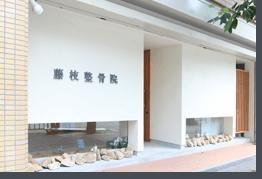 京都市 中京区 四条大宮 藤枝整骨院の外観