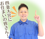 京都市中京区 四条大宮エリアにお住いの皆さん!