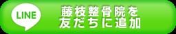 京都市中京区四条大宮 藤枝整骨院をLine友達に追加