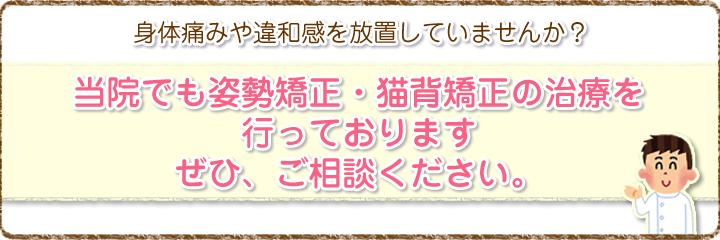 京都市中京区四条大宮の藤枝整骨院では、姿勢矯正、猫背矯正の治療を行っております。ぜひ、ご相談ください。