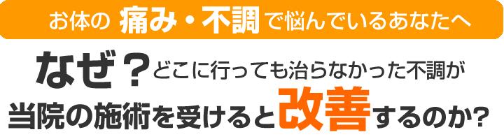 なぜ、どこにいても治らなかった不調が京都市中京区四条大宮の藤枝整骨院の施術を受けると改善するのか?