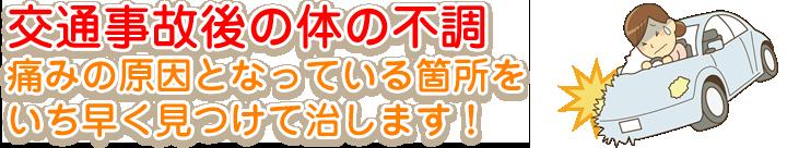 京都市中京区四条大宮の藤枝整骨院では、交通事故後の体の不調、痛みの原因となっている箇所をいち早く見つけて治します。