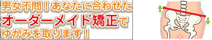 男女不問です。京都市中京区四条大宮の藤枝整骨院では、あなたに合わせたオーダーメイド矯正でゆがみを撮ります。