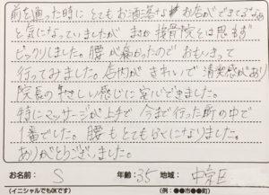 腰痛 京都市 中京区 30代の患者様の声
