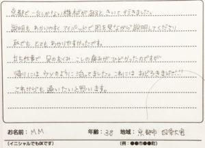 京都市 四条大宮 足のむくみ 30代の患者様の声