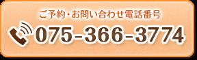 京都市中京区四条大宮 藤枝整骨院の電話番号:075-366-3774