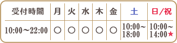 受付時間 月~金09:00~21:00まで 土09:00~18:00まで【定休日】日・祝 予約優先制