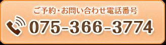 藤枝整骨院TEL:075-366-3774