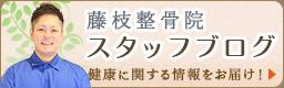 京都市中京区 藤枝整骨院 スタッフブログ