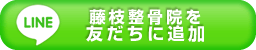 京都市中京区 四条大宮 藤枝整骨院をLine友達に追加