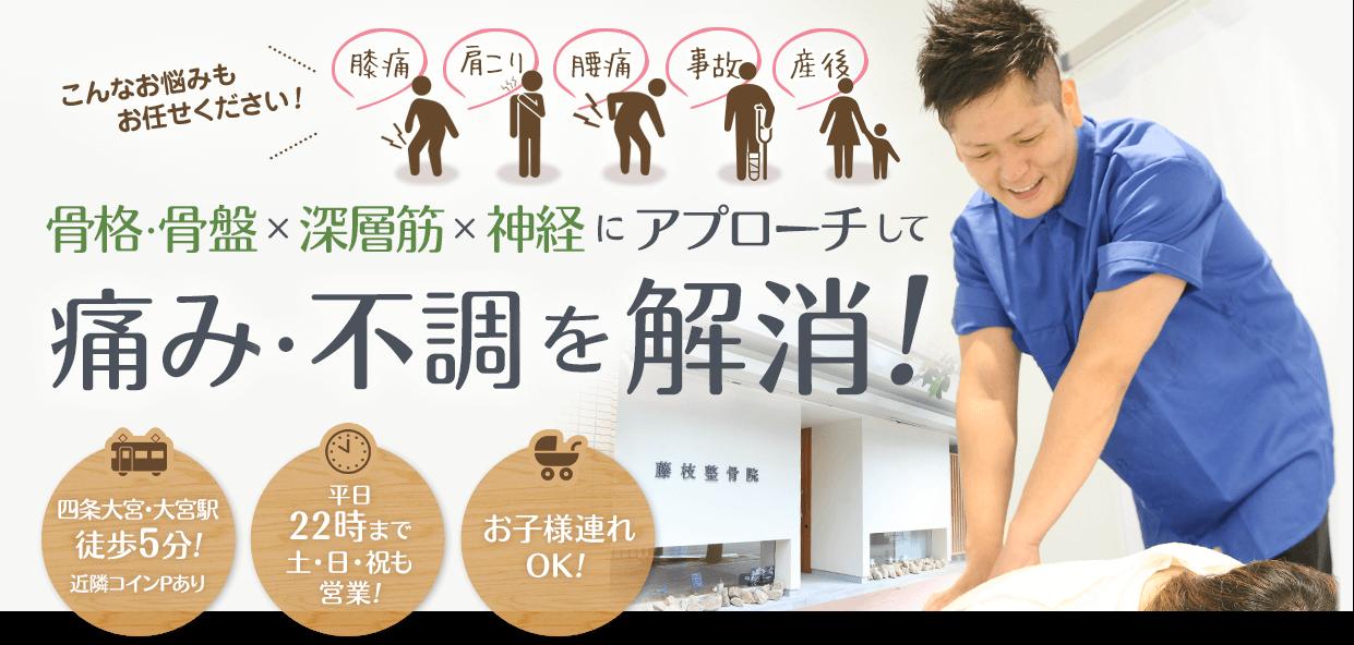 肩こり・腰痛・交通事故・スポーツ外傷は京都市 中京区 四条大宮の藤枝整骨院にお任せください