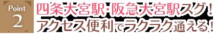 中京区・四条大宮駅・阪急大宮駅スグ!アクセス便利でラクラク通える!