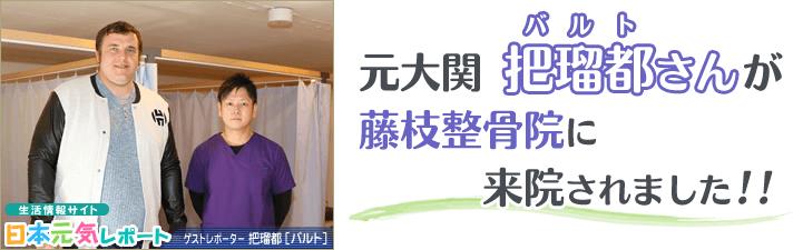 元大関の把瑠都さんが、京都市中京区四条大宮 藤枝整骨院に来院されました!