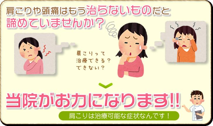 肩こり・頭痛は治らないとあきらめていませんか?京都市中京区 藤枝整骨院がお力になります!